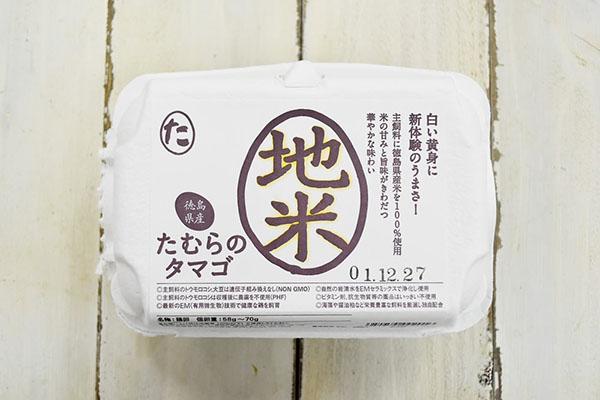 田村さんのたまご・地米(徳島県産)