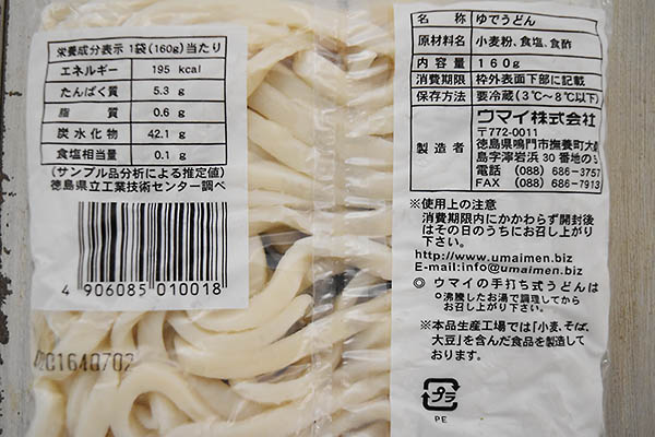 ウマイさんの国産小麦100%手打ち式うどん