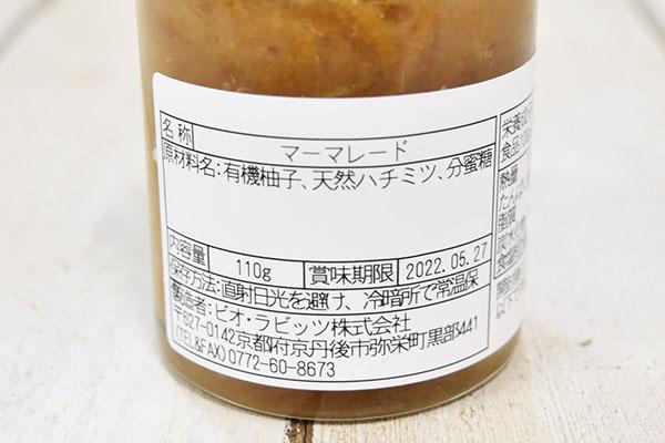 梅本さんの柚子&ハニーマーマレード