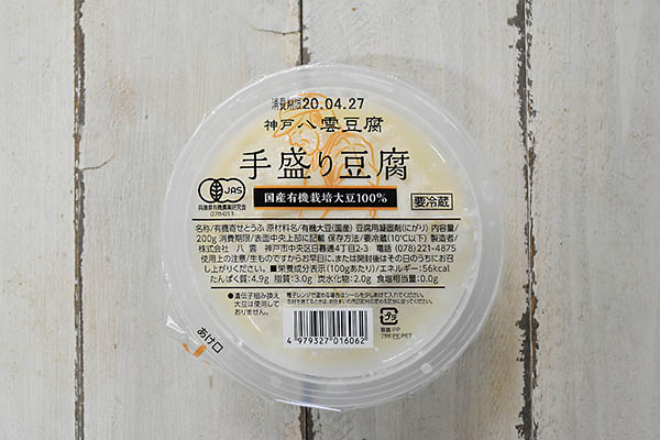 木村さんの手盛り豆腐