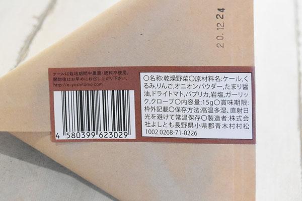 宮入さんのケールチップス・スモーキーバーベキュー(長野県)