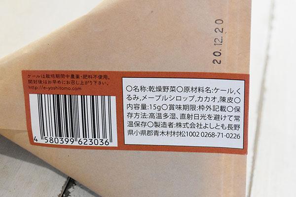 宮入さんのケールチップス・オレンジ&カカオ(長野県)