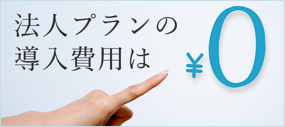 法人プランの導入費用は ¥0