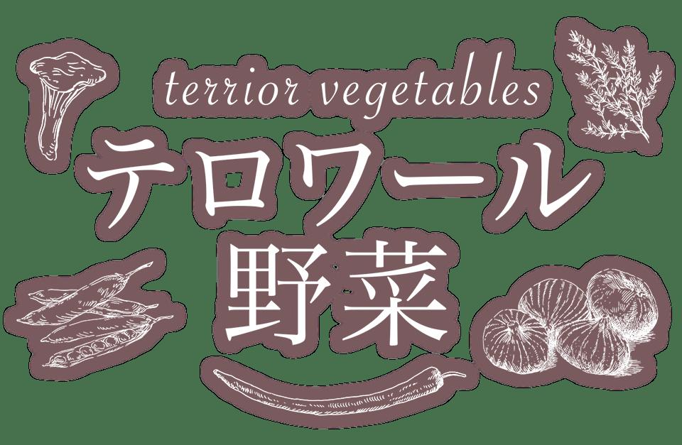 テロワール野菜