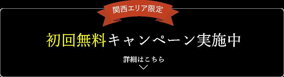 関西エリア限定 ココノミ初回料金無料キャンペーン実施中
